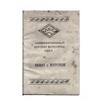 Manual de usuario de las bicicletas soviéticas